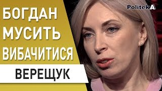 """Верещук : Ещё никто не выигрывал """"войну"""" с журналистами - Зеленский , Богдан , Разумков"""