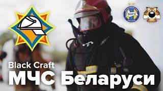 Black Craft МЧС Беларуси