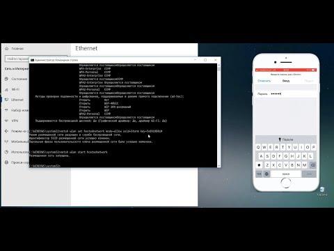 Настройка беспроводной точки доступа через командную строку Windows 10