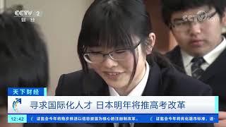 [天下财经]日本高考今天开考 近56万考生进考场| CCTV财经