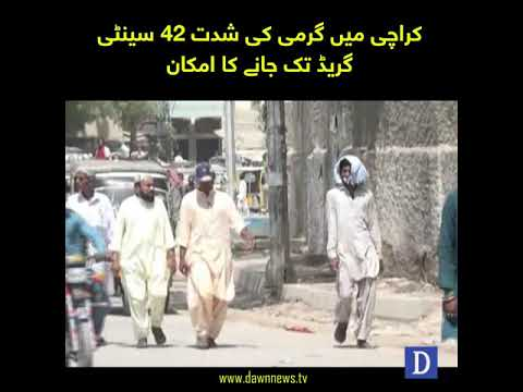 Karachi mein garmi ki shiddat 42 centigrade tak janay ka