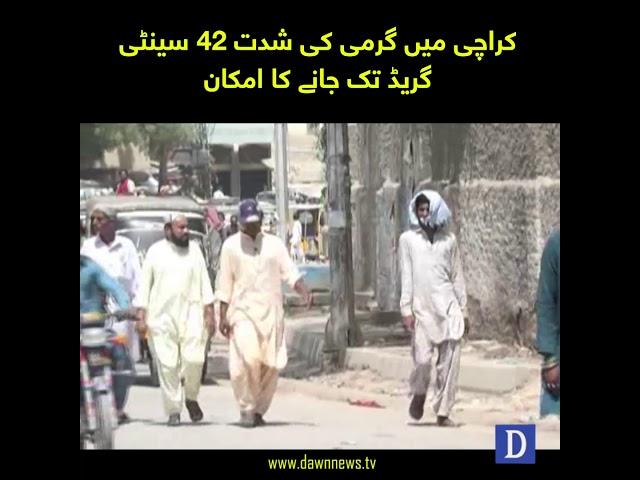 Karachi mein garmi ki shiddat 42 centigrade tak janay ka imkan