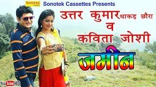 Zameen |  uttar kumar dhakad chhora, kavita joshi | lover movies | haryanvi song