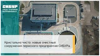 кристально чисто: новые очистные сооружения пермского предприятия СИБУРа