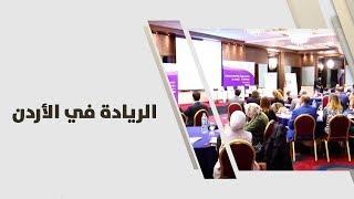 الريادة في الأردن .. فرص وتحديات