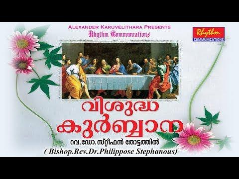 Malankara Catholica Sabhayude Vishudha Kurbana # Bishop.Rev.Dr.Philippose Stephanous # Holy Mass