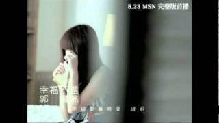 郭書瑤《幸福不遠》短版MV預告
