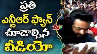 Must Watch: NTR's Fan hugs Him @ Jai Lava Kusa Pre Release Event || NTR, Rashi Khanna,Nivetha || NTV