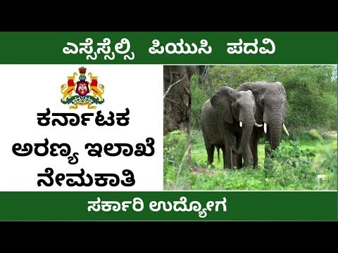 Karnataka State Forest Department Recruitment 2018,