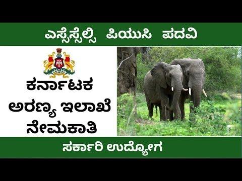 Karnataka State Forest Department Recruitment 2018,