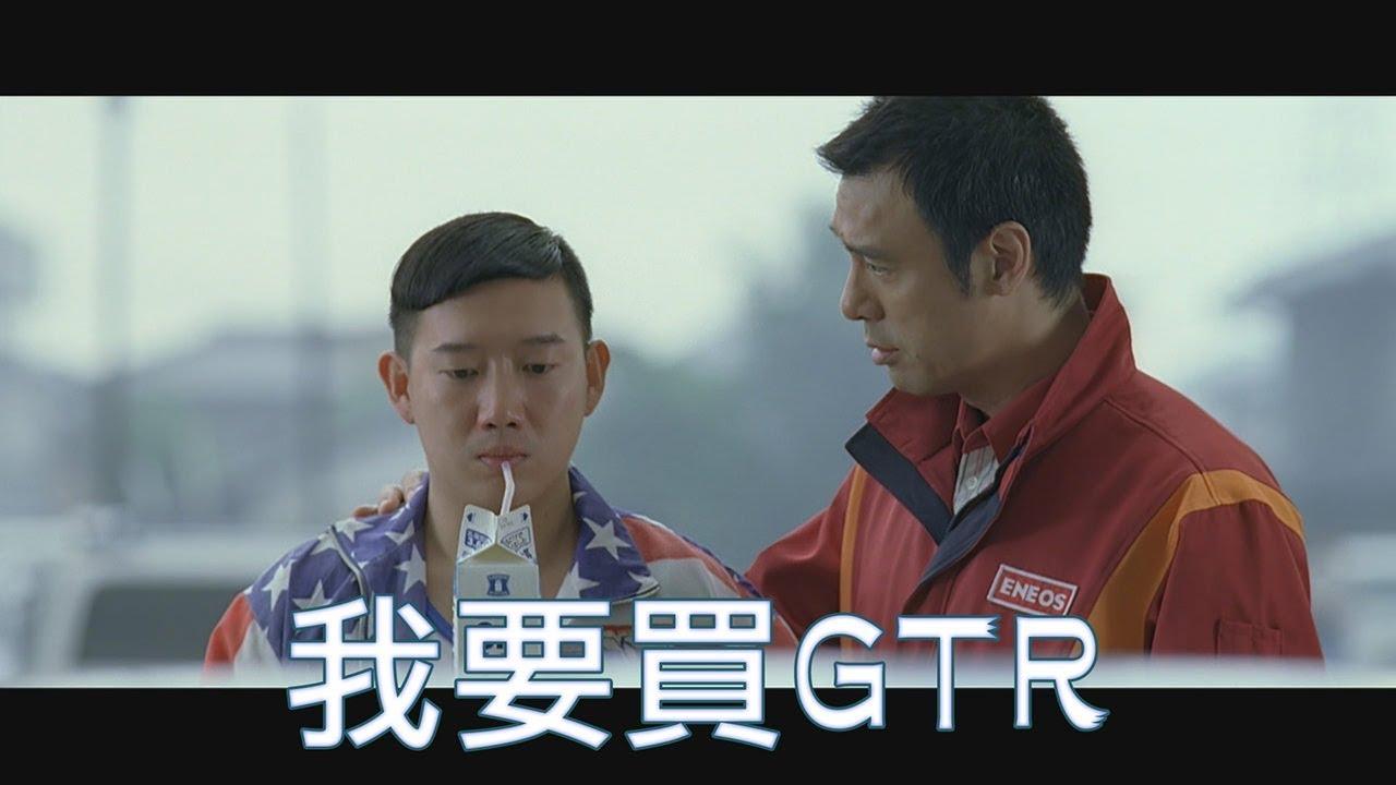 頭文字D 「我要買GTR」母語發音(母語字幕)1080P - YouTube
