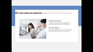 [스마트혼합훈련] 전산회계 1급 자격증 취득 과정 1회…