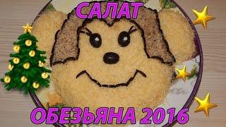 "Салат ""Обезьяна"" к новогоднему столу 2016 года"