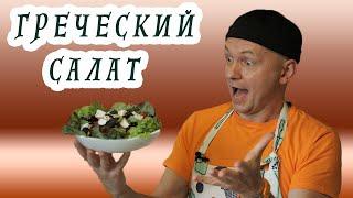 Греческий Салат [ Вегетарианские Рецепты ]