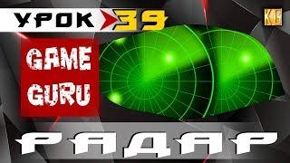 GameGuru - РАДАР, задания, цели, навигация - урок 39 (создание игры без навыков программирования)