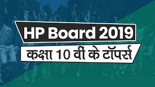 HPBOSE 10th Result 2019 Declared: Meet HP Board 10th Class Toppers in this video