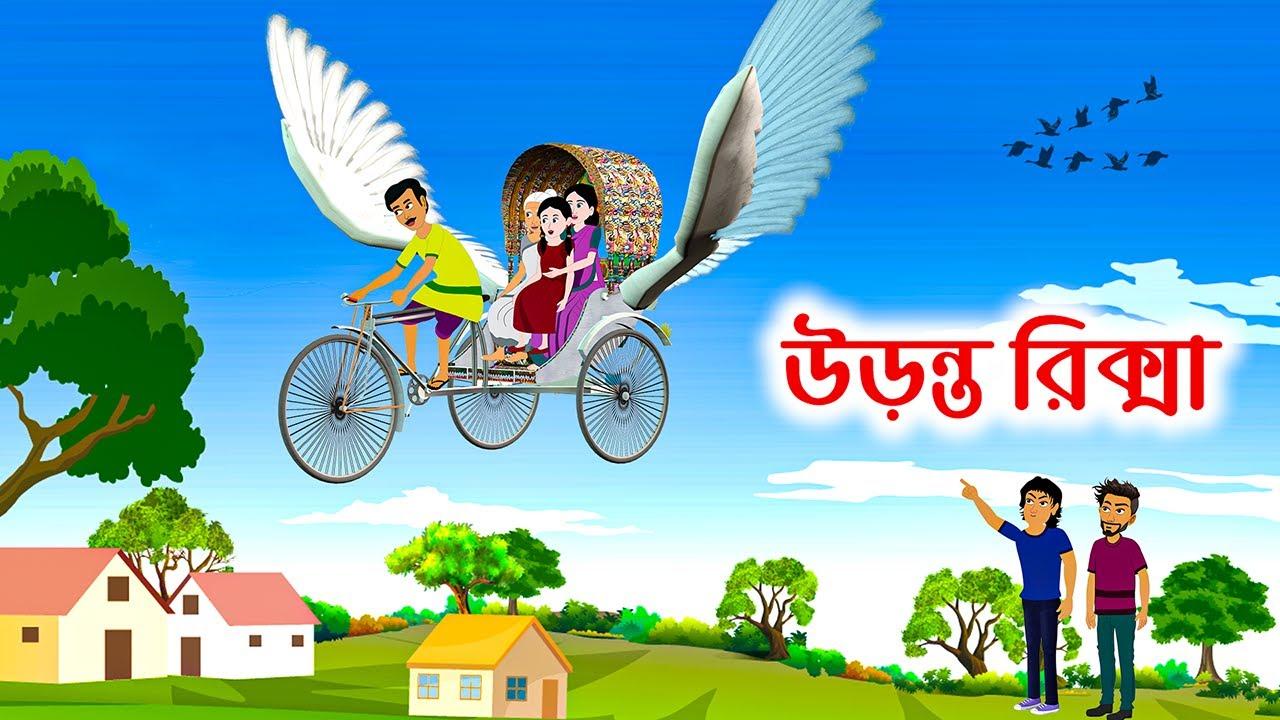 উড়ন্ত রিক্সা   Flying Rickshaw   Bangla Cartoon Golpo   Bengali Morel Stories   ধাঁধা Point