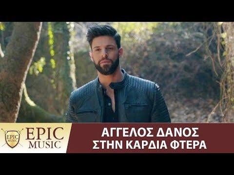Άγγελος Δάνος - Στην Καρδιά Φτερά | Aggelos Danos - Stin Kardia Ftera - Official Music Video