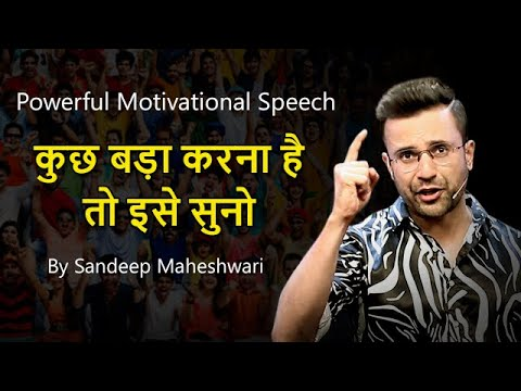 POWERFUL MOTIVATIONAL VIDEO By Sandeep Maheshwari | Best Motivational Speech in Hindi