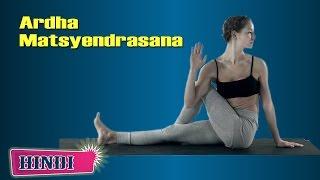 Ardha Matsyendrasana | अर्धमत्स्येन्द्रासन | Yoga for Diabetes & Tutorial in Hindi