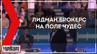 Лидман брокерс на Поле чудес Агентство из России