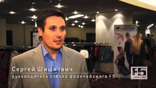 Франчайзинг магазинов одежды F5(Компания F5 -- производитель модной повседневной одежды представляет франчайзинговую программу, включающую..., 2014-03-27T09:38:33.000Z)