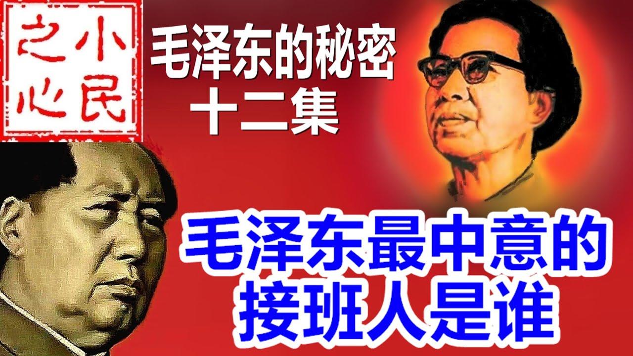 毛泽东最中意的接班人是谁 2021.03.02.723