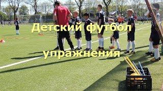 Тренировка футбол упражнения