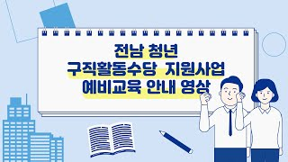 전남 청년 구직활동수당 예비교육 영상