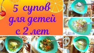 5 вариантов супов для детей с 2 лет/Чем накормить ребенка?