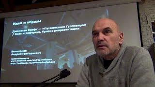 Андрей Великанов. Начало 20-й лекции курса 2017-18