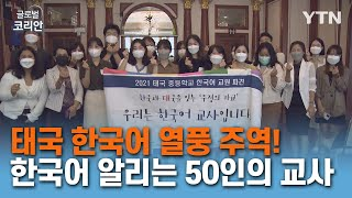 태국 한국어 열풍의 주역! 한국어와 한국 문화 알리는 …