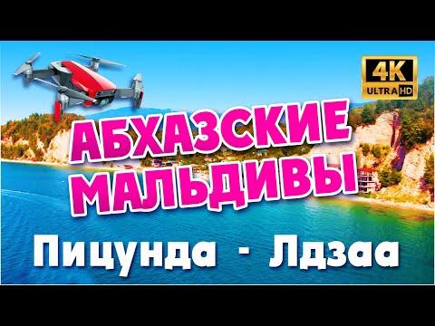 АБХАЗСКИЕ МАЛЬДИВЫ или ПЕСЧАНЫЙ ПЛЯЖ В АБХАЗИИ (село Лдзаа) 4k