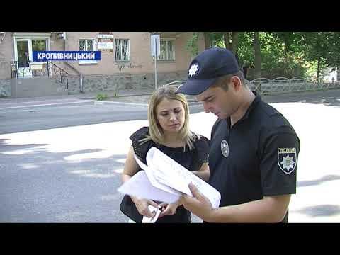 UA: Кропивницький: поліція перевірка