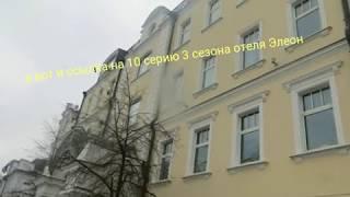 Отель Элеон 3 сезон   10 серия