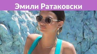 Эмили Ратаковски произвела фурор на пляже