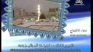 Ramadan Daily Dua al-Iftitah - Iftar Abathar Al-Halawaji دعا افتتاح