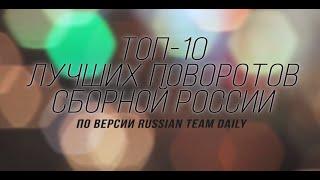 ТОП-10 Лучших поворотов сборной России