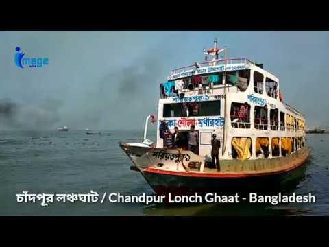 Chandpur Lonch Terminal | Hilsa Fish Ghat | Bangladesh | চাঁদপূর লঞ্চঘাট