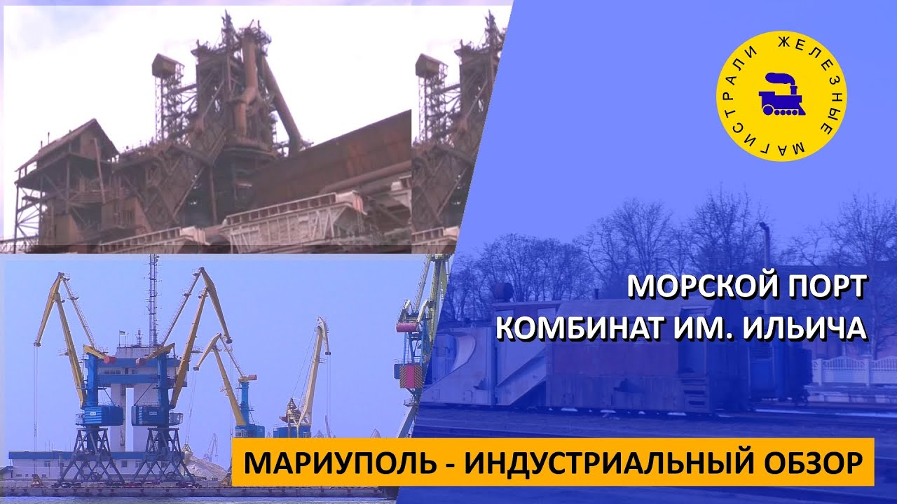 Мариуполь - индустриальный обзор / Морской торговый порт. Комбинат им.Ильича