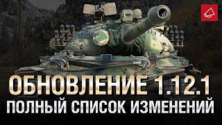 Обновление 1.12.1 - Полный Список Изменений - От Homish и Cruzzzzzo [World of Tanks]