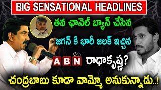 తన ఛానెల్ బ్యాన్ చేసిన జగన్ కి జలక్ ఇచ్చిన రాధాకృష్ణ? చంద్రబాబు కూడా వామ్మో అనుకున్నాడు | ABN RK