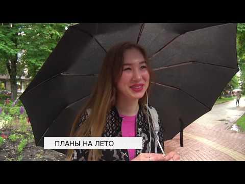 К этому часу. Белгород. Новости от 01.06.2020