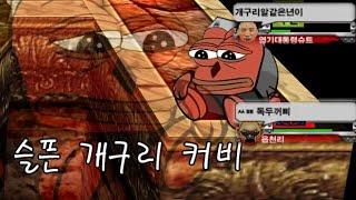 """겟엠프드 """"극찬받아 슬픈 개구링""""악세"""