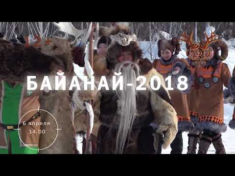 Соревнование охотников 'Байанай - 2018' в Оймяконском улусе.