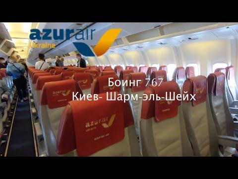 Полет на борту Azur Air Ukraine: Боинг 767 Киев - Шарм-эль-Шейх