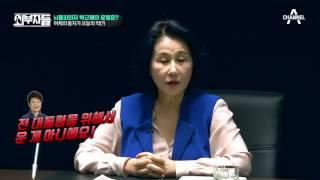 박근혜 & 최순실 관계, 사실상 와해의 카운트다운 시작?!