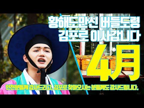 인천 황해도만신 버들도령 김포 장기동으로 이사 결정!!! 김포용한점집