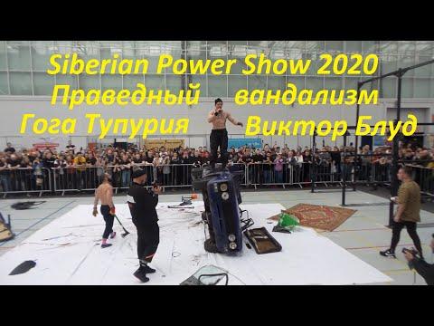 Праведный вандализм SIBERIAN POWER SHOW 2020 Виктор Блуд и Гога Тупурия