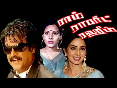 Ram Robert Rahim | Rajinikanth,Krishna,Sridevi | Superhit Tamil Movie HD